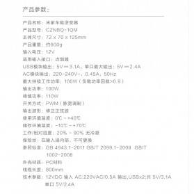 Xiaomi Mijia Car Inverter USB Charger Colokan Listrik Mobil 100W - White - 9