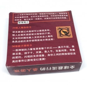 Warewolf Card Board Game - Chinese Version - 4