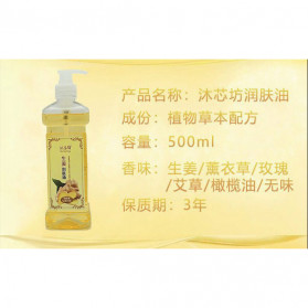 QianQiuMingYue Minyak Badan Herbal Body Moisturizing Oil Olive 500ml - QY12 - 3
