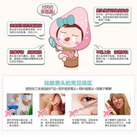 Bioaqua 3 Step Acne Nose Membrane Mask - 5