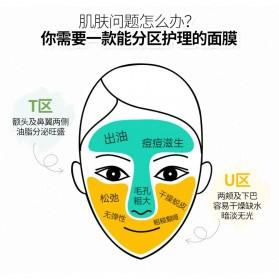 Bioaqua Ban Bang Mask Double Color Facial Care 50g+50g - YGZW - Black - 6