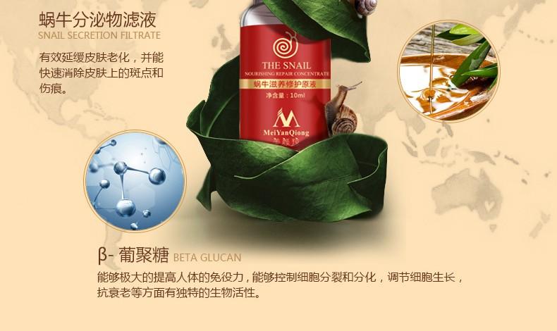 Meiyanqiong Serum Wajah Lendir Siput 12ml - Red ...